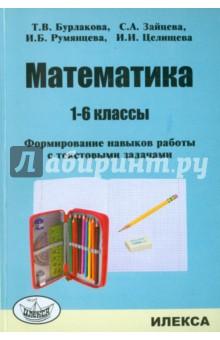 Математика. 1-6 классы. Формирование навыков работы с текстовыми задачамиМатематика (5-9 классы)<br>В книге представлены практические и методические материалы для работы с текстовыми задачами по математике на основе системно-деятельностного подхода. Цель такой работы - развитие логического и математического мышления, приобретение умений и навыков моделирования математических действий при решении задач, а в итоге - успешное изучение математики и других школьных предметов.<br>Книга предназначена для учителей начальной школы и учителей математики, методистов, студентов педагогических вузов и колледжей, репетиторов, слушателей курсов повышения квалификации, родителей, занимающихся с детьми.<br>