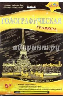"""Гравюра с эффектом голографии А4 """"Париж"""" (С1086-20)"""