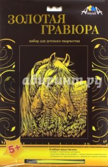 """Гравюра с эффектом """"Золото"""", А4 """"Лошадь"""" (С2275-10)"""