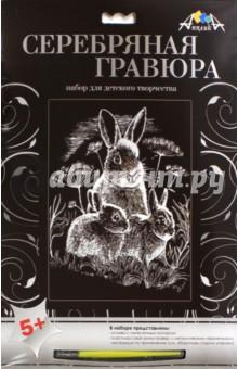 """Гравюра с эффектом """"Серебро"""", А4 """"Кролики"""" (С2547-01)"""