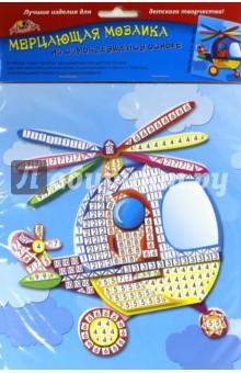 """Мозаика мерцающая самоклеящаяся """"Вертолет"""", А5 (С2420-01)"""
