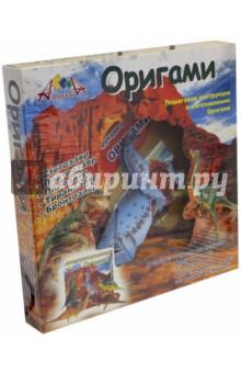 Классическое оригами Динозавры 5 фигур (С0372-05)