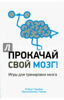 Прокачай свой мозг!Личная эффективность<br>Ни одна наука не вызывает в последние годы такого интереса общественности, как изучение мозга. Мы начинаем все лучше понимать, как работает наш мозг, как он усваивает, классифицирует и накапливает информацию. Но одно открытие может особенно порадовать всех: мозг не стареет! И, таким образом, расхожие стереотипы о склерозе и старческом маразме уже не соответствуют действительности. Мозг похож на мышцу, которую можно тренировать. Собранные в этой книге ментальные упражнения самой разной направленности помогут вам стимулировать наряду с классическим логическим мышлением также творческое и латеральное. Даже если вы считаете, что достаточно хорошо разбираетесь в своих мыслях, книга продемонстрирует вам мышление с абсолютно новой, удивительной стороны!<br>