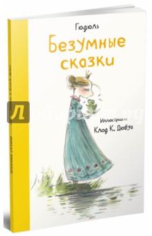 Безумные сказкиСказки зарубежных писателей<br>Невероятные истории, созданные бельгийской писательницей Гюдюль, основаны на всем известных сказках о королях и принцессах, рыцарях и пиратах, феях и волшебниках. Классические сказки в этой книге перевернуты с ног на голову, но при этом вполне узнаваемы и в то же время современны! Остроумные, смешные, безумные - они не оставят равнодушными ни детей, ни их родителей.<br>Для младшего и среднего школьного возраста.<br>