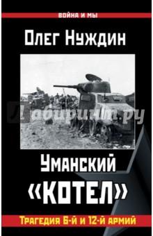 Уманский котел. Трагедия 6-й и 12-й армийИстория войн<br>В конце июля - начале августа 1941 года в районе украинского города Умань были окружены и почти полностью уничтожены 6-я и 12-я армии Южного фронта. Уманский котел стал одним из крупнейших поражений Красной Армии. В котле сгорело 6 советских корпусов и 17 дивизий, безвозвратные потери составили 18,5 тысяч человек, а более 100 тысяч красноармейцев попали в плен. Многие из них затем погибнут в глиняном карьере, лагере военнопленных, известном как Уманская яма. В плену помимо двух командующих армиями - генерал-лейтенанта Музыченко и генерал-майора Понеделина (после войны расстрелянного по приговору Военной коллегии Верховного Суда) - оказались четыре командира корпусов и одиннадцать командиров дивизий.<br>Битва под Уманью до сих пор остается одной из самых малоизученных страниц Великой Отечественной войны. Эта книга - уникальная хроника кровопролитного сражения, основанная на материалах не только советских, но и немецких архивов. Широкий круг документов Вермахта позволил автору взглянуть на трагическую историю окружения 6-й и 12-й армий глазами противника, показав, что немцы воспринимали бойцов Красной Армии как грозного и опасного врага. Архивы проливают свет как на роковые обстоятельства, которые привели к гибели двух советский армий, так и на подвиг тысяч оставшихся безымянными бойцов и командиров, своим мужеством задержавших продвижение немецких соединений на восток и таким образом сорвавших гитлеровский блицкриг.<br>