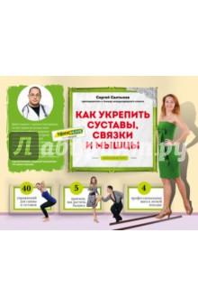 Как укрепить суставы, связки и мышцыМассаж. ЛФК<br>Многие женщины любят или любили танцевать. Но эта книга - не про танцы. Все мы в любом возрасте хотим быть подвижными и гибкими и не хотим, чтобы болели ноги и спина.<br>Эта книга предлагает упражнения для укрепления связок и мышц, которые избавят от периодически возникающих болей в спине и суставах и позволят выглядеть стройней и моложе. Делать их интересно и безопасно, т.к. они основаны на танцевальной разминке и разработаны известным преподавателем и танцором международного класса Сергеем Салтыковым. <br>В книге: 40 упражнений для спины и суставов; 4 профессиональных шага к легкой походке; 5 практических приемов, как достичь баланса; истории из жизни профессиональных и социальных танцоров.<br>Мы давно знакомы с автором этой книги, он был один из самых лучших моих студентов. Сергея привела ко мне забота о своих учениках, об их развитии и безопасности для здоровья, что очень привлекает меня как врача. В проекте Танцы со звездами Сергей Салтыков оказал нам с партнершей неоценимую помощь как тренер. Я искренне рад за читателей в нашей стране, которые благодаря его книге станут здоровее и пластичнее, научатся лучше владеть своим телом независимо от комплекции и возраста. <br>Сергей Агапкин, теледоктор, ведущий программы О самом главном<br>