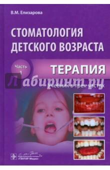 Стоматология детского возраста. Учебник. В 3-х частях. Часть 1. ТерапияСтоматология<br>В учебнике рассмотрены актуальные вопросы диагностики, лечения заболеваний зубочелюстной системы у детей различного возраста, показан комплексный подход к диагностике и лечению детей. В нем представлены основные разделы стоматологии детского возраста: детская терапевтическая стоматология, детская хирургическая стоматология и ортодонтия. Учебник написан в соответствии с учебным планом и программой обучения студентов по стоматологии детского возраста и ортодонтии.<br>Изложены современные методы диагностики и лечения врожденных пороков развития, заболеваний височно-нижнечелюстных суставов, зубов, слизистой оболочки полости рта, а также аномалий и деформаций зубочелюстной системы.<br>Предназначен для студентов стоматологических факультетов медицинских вузов.<br>2-е издание, переработанное и дополненное.<br>