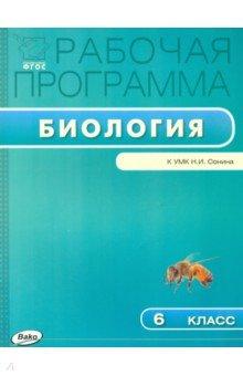 Биология. 6 класс. Рабочая программа к УМК Н.И.Сонина. ФГОС