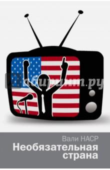 Необязательная странаПолитика<br>Неурегулированные вооруженные конфликты в Афганистане и Ираке, ядерная программа Ирана, потерянный Пакистан, поблекшие перспективы арабской весны на Ближнем Востоке - ситуация в этих регионах уже давно превратилась в огромную проблему для США.<br>Каковы же причины дипломатических и военных неудач Соединенных Штатов?<br>В своей книге Вали Наср проливает свет на формирование американской внешней политики в годы правления Обамы и объясняет ее последствия для исламского мира и США.<br>
