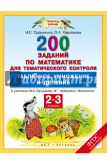 Математика. 2-3 классы. Табличное умножение и деление. 200 заданий для тематического контроля. ФГОСМатематика. 2 класс<br>Пособие предназначено для организации тематического контроля при работе по учебнику М.И. Башмакова, М.Г. Нефёдова Математика. 2 класс. Оно дополняет комплект по математике для 2 класса, включающий учебник (в 2-х частях), рабочие тетради, методическое пособие, контрольные и диагностические работы, тесты и самостоятельные работы для текущего контроля, обучающие комплексные работы, итоговые комплексные работы.<br>Предлагаемые материалы позволяют обеспечить разноплановую проверку предметных результатов обучения по теме Табличное умножение и деление и подготовить учащихся к итоговому тестированию.<br>
