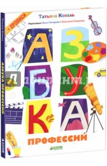Азбука профессийЗнакомство с буквами. Азбуки<br>Что вас ждет под обложкой:<br>Красочная весёлая азбука в стихах.<br><br>Изюминки:<br>- Каждый разворот - это яркая картинка с буквой алфавита, иллюстрацией представителя профессии  и забавное стихотворение.<br>- В конце книги вас ждут тренажеры-прописи<br><br>Рассматривайте прекрасные иллюстрации, читайте, запоминайте буквы и тренируйтесь их писать на дополнительных страницах. Вы с радостью будете возвращаться к этой книжке снова и снова!<br>Для детей 3-7 лет.<br>