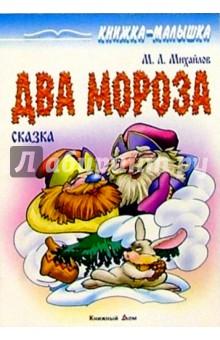 Михайлов М.Л. Два мороза: Сказка