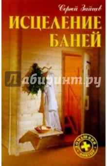 Зайцев Сергей Михайлович Исцеление баней