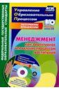 Менеджмент как эффективное управление процессом воспитания. Калейдоскоп форм и способов. ФГОС (+CD)