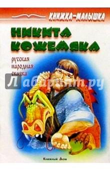 Никита Кожемяка: Русская народная сказка