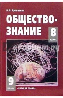 Кравченко Альберт Иванович Обществознание: Учебник для 8-9 кл.