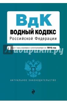 Водный кодекс Российской Федерации. Текст с изменениями и дополнениями на 2016 год