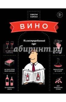 Вино. Иллюстрированный курсАлкогольные напитки<br>Удачно подобранное вино - залог успешных обедов и ужинов. В своей книге Офели Нэман познакомит вас с особенностями винного производства, научит разбираться в винной продукции и правильно сочетать вино с различными блюдами, а также расскажет о многих других тонкостях и хитростях, связанных с этим чарующим напитком. Книга наполнена яркими иллюстрациями, которые непременно поднимут вам настроение и помогут с легкостью освоить новую тему.<br>