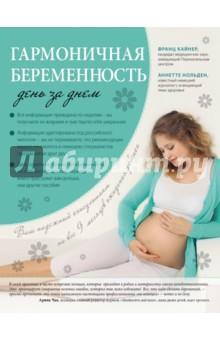 Гармоничная беременность день за днемАкушерство и гинекология<br>У Вас будет ребенок! <br>Как же мы ждем этих слов, когда приходим на прием к доктору и с надеждой смотрим на результаты анализов. И когда все подтверждается, то после радостных звонков и объятий наступает период, когда родители задумываются, что теперь все нужно делать осознанно и с пользой для мамы и ребенка. Именно в такой момент семье требуется профессиональная поддержка специалистов. Эта книга станет для вас таким дополнительным помощником наряду с вашим гинекологом и акушером. Следуя рекомендациям для каждого триместра и недели, вы легко и с радостью пройдете весь путь до рождения ребенка.<br>
