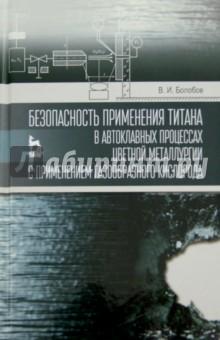 Безопасность применения титана в автоклавных процессах цветной металлургии с применением газообразн