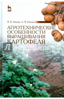 Агротехнические особенности выращивания картофеля. Учебное пособие