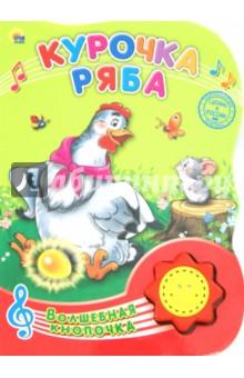 Курочка РябаСказки и истории для малышей<br>Книжки серии Волшебная кнопочка обязательно придутся по вкусу вашему малышу. В них карапуз найдёт столько всего нового и интересного! Яркие, красочные картинки привлекут внимание и заинтересуют кроху, а весёлые песенки поднимут настроение и не дадут скучать!<br>Для чтения взрослыми детям.<br>Русская народная сказка в обработке К.Д. Ушинского.<br>Автор слов песни: В. Тунников.<br>Исполнение: А. Зайцевой.<br>