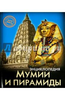 Мумии и пирамидыИстория<br>Интересная информация, занимательные факты, яркие иллюстрации, широкий круг тем - всё это вы найдёте в данной энциклопедии! Вы узнаете, о чём на самом деле рассказывает Книга мёртвых, почему порошок из тела мумифицированных фараонов продавали в аптеках, кто первым придумал, как строить из камня, каким образом возводили пирамиды, для чего они были нужны и многое другое. Такой подарок обязательно заинтересует ребёнка, да и взрослые непременно откроют для себя что-то новое!<br>Для младшего и среднего школьного возраста.<br>