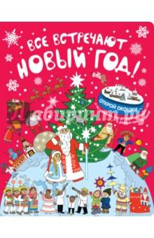 Все встречают Новый год!Знакомство с миром вокруг нас<br>Все встречают новый год! - замечательная книга, в которой на каждой странице маленького читателя ожидает целое море забавных и удивительных фактов. В книге 35 окошек, и открыв их, можно узнать, почему в Европе новый год встречают зимой, а на Востоке - весной, кто празднует Новый год два раза в год, какой суп надо съесть, чтобы стать на год старше, и еще много-много интересного! Книгу нарисовала замечательная современная художница Елена Станикова, и ее оригинальные веселые иллюстрации - это отдельное удовольствие для малышей, которые еще не умеют читать и в основном рассматривают картинки в книгах. Плотные картонные страницы дадут возможность малышу смело открывать окошки, не боясь их порвать, а твердый переплет, украшенный золотой фольгой, придает книге нарядный подарочный вид.<br>Для чтения взрослыми детям.<br>