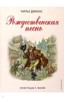 Рождественская песнь, Диккенс Чарльз