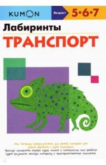 KUMON. Лабиринты. Транспорт Манн, Иванов и Фербер