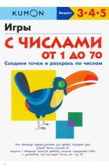 KUMON. Игры с числами от 1 до 70 Манн, Иванов и Фербер