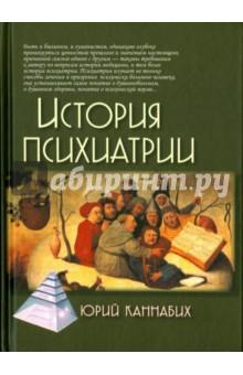 История психиатрии 2издПсихиатрия. Психотерапия<br>Книга по истории психиатрии, наркологии, психотерапии, медицинской психологии, написанная выдающимся российским профессором, несомненно входит в сокровищницу русскоязычных, да и мировых изданий в этих областях. Данная книга считается наиболее полным описанием истории психиатрии в мировой литературе. Она посвящена клиническим разделам психиатрии, наркологии, психотерапии и клинической (медицинской) психологии. Книга и сегодня является не только историческим памятником, но и представляет собой по сути энциклопедическое описание развития клинических взглядов от древней Греции до двадцатых годов прошлого века.<br>Книга будет несомненно полезна психологам, врачам, социальным работникам и другим профессионалам, работающим с людьми.<br>