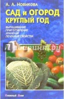 Новиков Дмитрий Николаевич Сад и огород круглый год. - 2-е издание, стереотипное