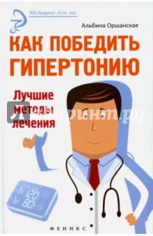 Как победить гипертонию. Лучшие методы леченияНетрадиционная медицина<br>Данная книга предназначена для людей, страдающих гипертонией, а также для всех тех, кто просто интересуется своим здоровьем. В ней описаны наиболее эффективные методы традиционной и народной медицины, помогающие избежать осложнений и тяжелого развития гипертонии. Также данное издание поможет найти подходящий способ терапии и подобрать правильную диету.<br>Перед тем как использовать приведенные в книге рекомендации, желательно проконсультироваться с лечащим врачом.<br>