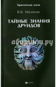 Тайные знания друидовМагия и колдовство<br>Тайные знания друидов содержат информацию о судьбе мира и о судьбе отдельно взятого человека. Эта книга является путеводителем по магическому миру древности. В ней вы найдете различные виды гороскопов, гаданий, а также трактовку знаков и символов.<br>Книга адресована широкому кругу читателей, интересующихся магией и мудростью древних.<br>