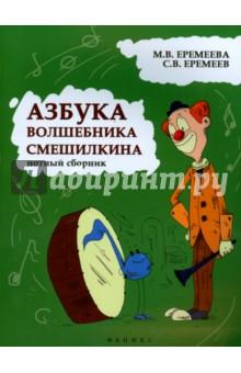 Азбука волшебника Смешилкина. Нотный сборник. Учебно-методическое пособие