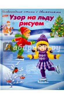 Александрова Ольга Новогодние стихи с движением. Узор на льду рисуем