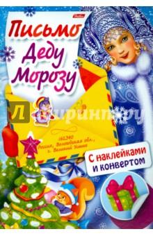 Винклер Юлия Письмо Деду Морозу. Выпуск 2