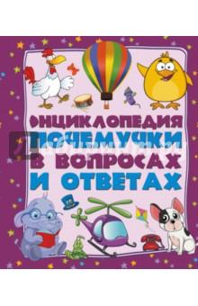 Энциклопедия почемучки в вопросах и ответах АСТ