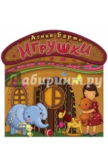 ИгрушкиСтихи и загадки для малышей<br>Теремок, наполненный стихами Агнии Барто из цикла Игрушки и милыми иллюстрациями, непременно понравится вашему малышу. Открывая дверцу, ребёнок попадёт в мир любимых игрушек, в мир тепла и добра.<br>Для детей до 3 лет.<br>