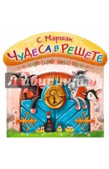 Чудеса в решетеСтихи и загадки для малышей<br>Сборник, составленный из английских и чешских песенок, переведённых С. Маршаком оригинально оформлен в виде книжки-игрушки. Открывая дверцу, он сможет познакомиться с весёлыми персонажами детских песенок, которые очень полезны для развития памяти и речи ребёнка.<br>Для детей до 3 лет.<br>