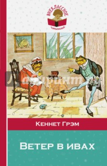 Ветер в ивахСказки зарубежных писателей<br>Сказочная повесть Кеннета Грэма Ветер в ивах рекомендуется для чтения в 3-4 классах.<br>Для младшего школьного возраста.<br>