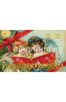 Рождественская звезда. Стихотворения русских поэтовКлассическая отечественная поэзия<br>Нет ни одного более радостного праздника, чем Рождество, когда любой человек ожидает что в его жизни тоже произойдет чудо, сбудутся самые невероятные мечты! Праздника, подарившего людям надежду и спасение! Тема Рождества не осталась без внимания в  русской литературе и сложилась целая традиция Рождественских стихотворений начиная с ХVII века до современности.<br>