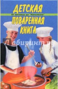 Детская поваренная книга. От яичницы до