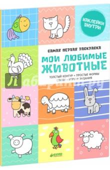 Сергеева Мария Мои любимые животные