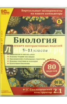 Биология. Коллекция интерактивных моделей. 9-11 кл. + 1С:Биологический конструктор 2.1. ФГОС (CDpc)