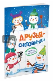 Александрова Ольга Друзья-снеговички