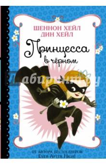 Принцесса в чёрномСказки зарубежных писателей<br>Кто сказал, что принцессы не носят чёрного? Когда приходит беда, нежная принцесса Магнолия расстаётся с розовыми оборочками и становится бесстрашной Принцессой-в-Чёрном!..<br>Для дошкольного и младшего школьного возраста.<br>