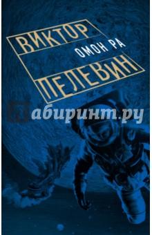 Омон РаСовременная отечественная проза<br>Омон Ра рисует курьезный мир жестокой действительности, где человеческая жизнь напоминает наглухо зим уровни и с нарисованной дверью, а полеты  на Луну оказываются самым грандиозным обманом в истории СССР.<br>С неподражаемым изяществом Виктор Пелевин предлагает альтернативную версию событий, которые никем до этого не ставились под сомнение.<br>