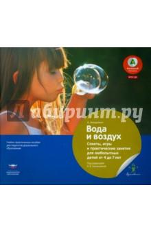 Вода и воздух. Советы, игры и практические занятия для любопытных детей от 4 до 7 лет. ФГОС ДО Национальное образование